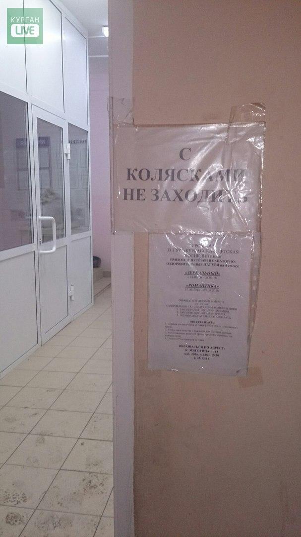 Мамы Заозёрного пожаловались на поликлинику в 6 микрорайоне