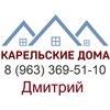 Карельские дома - cтроительная компания