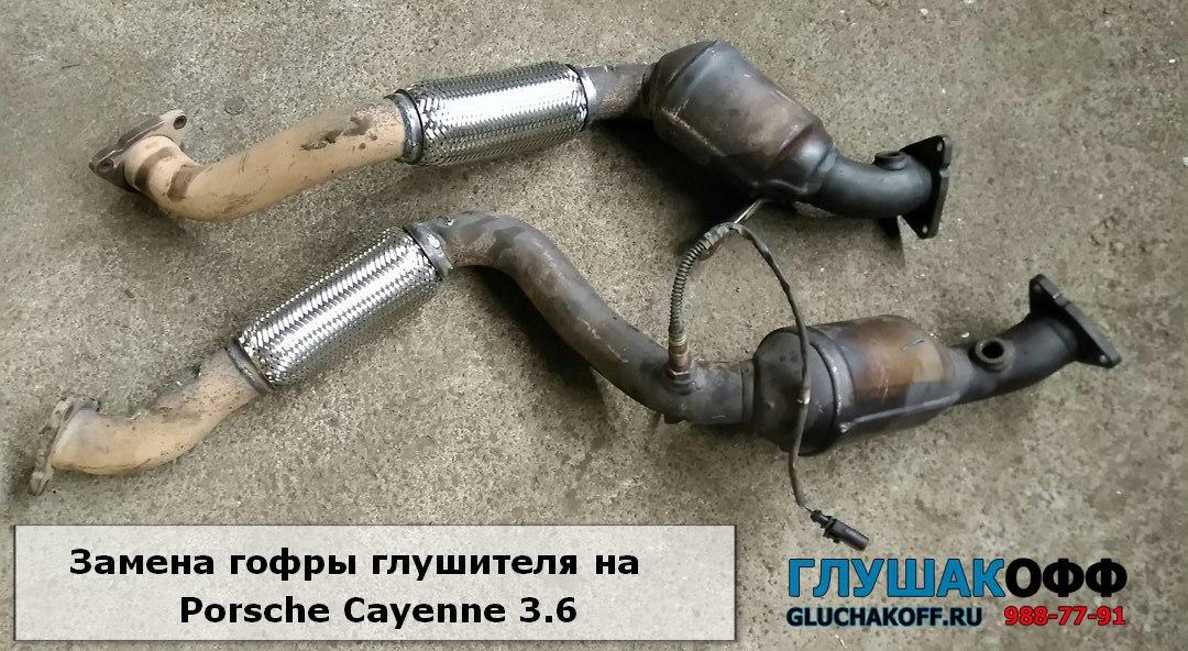 Замена гофры глушителя на Porsche Cayenne 3.6 в СПБ цена
