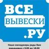 ВсеВывески.ру | Новосибирск