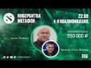 КиберБитва МегаФон — 4-я квалификация