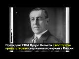 США-Россия. Февраль 1917