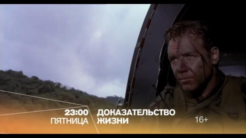 «Доказательство жизни» (2000): ТВ-ролик (дублированный)