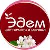 Центр красоты и здоровья Эдем. Челябинск.