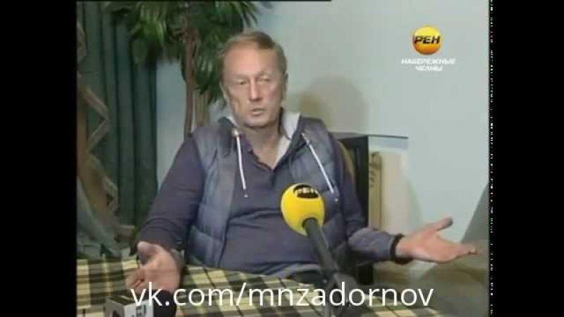 Михаил Задорнов Владельцы РЕН-ТВ - друзья Путина