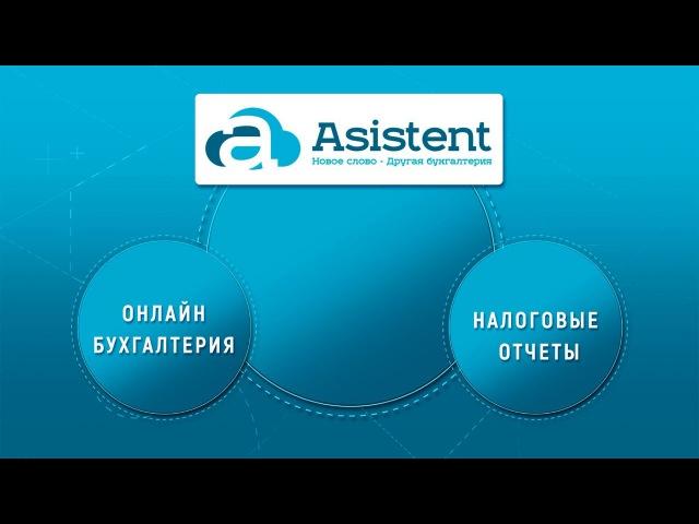 Asistent - -сервис для ведения бухгалтерии и автоматической сдачи отчетов