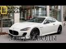 Мегазаводы - Maserati