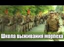Школа выживания МОРСКИХ ПЕХОТИНЦЕВ часть 1