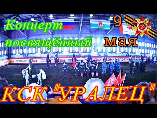 Поход в конную КСК УРАЛЕЦ на концерт посвящённый 9 МАЯ / Влог 99