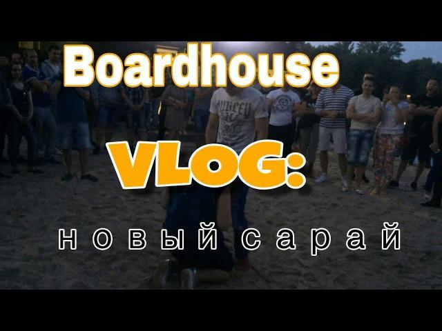 VLOG BoardHouse Новый сарай Мыкола и Компания