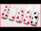 Рисуем на ногтях сердечки быстро и просто! Дизайн ногтей на День Влюбленных, маникюр к 14 февраля