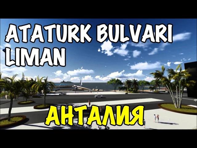 Прогулка по Лиману ул Бульвар Ататюрка Ataturk Bulvari Antalya Turkey 2016 IVAN LIFE