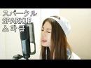 너의 이름은 Kimino nawa 스파클 Sparkle ┃Cover by Raon Lee