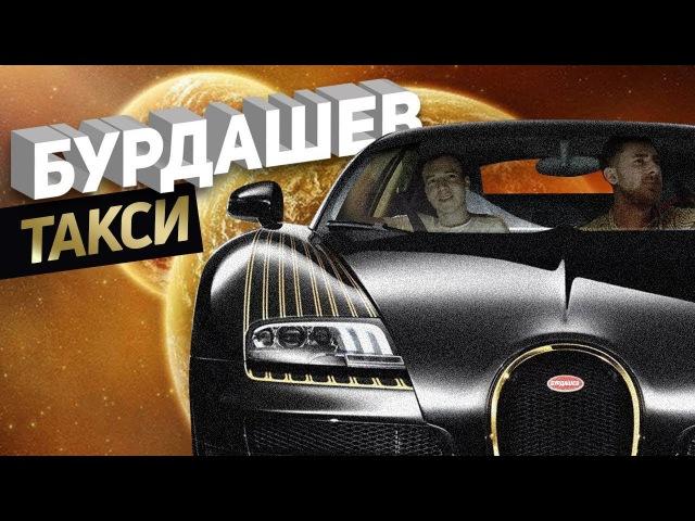 Бурдашев Такси