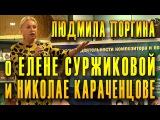 Людмила Поргина о творческом тандеме актёра Николая Караченцова и автора песен Елены Суржиковой.