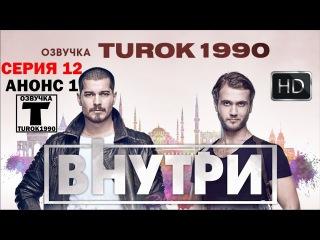 Внутри 12 серия 1 анонс_turok1990