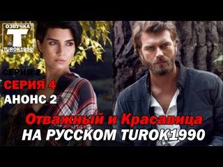 Отважный и Красавица 4 серия 2 анонс_turok1990