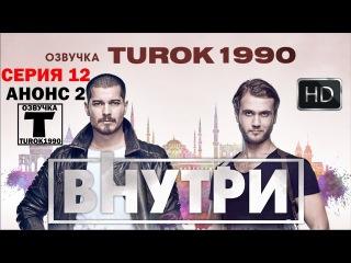 Внутри 12 серия 2 анонс_turok1990