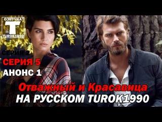 Отважный и Красавица 5 серия 1 анонс русская озвучка