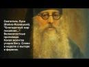 Какая молитва угодна Богу - Святитель Лука Войно-Ясенецкий