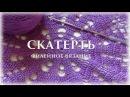 ЧАСТЬ 5 - Скатерть. Филейное вязание счастливая_рукодельница\PART 5 - tablecloth. loin knitting
