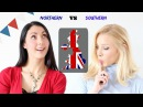British Accents: North West vs Southern (part 2)