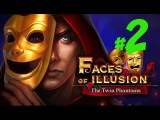 Прохождение Faces of Illusion The Twin PhantomsИллюзия облика Тайна двойников #2
