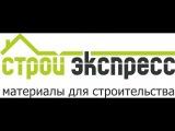 Магазин ЭКСПРЕСС СТРОЙ город Кувандык