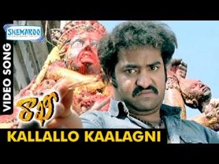 Rakhi Telugu Movie Video Songs | Kallallo Kaalagni Full Video Song | Jr NTR | Charmi | Ileana | DSP