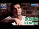 Душевная мелодрама ЖЕНА НА ВРЕМЯ Русские фильмы и сериалы онлайн HD 2016 2017