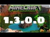 [НОВОЕ ОБНОВЛЕНИЕ] Minecraft Pocket Edition 1.3.0.0 [Скачать!!!] | MCPE 1.3.0.0 | Путя