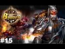 Dynasty Blades 15 Прохождение Gameplay iOS/Android Классная ММОRPG для мобильных устройств