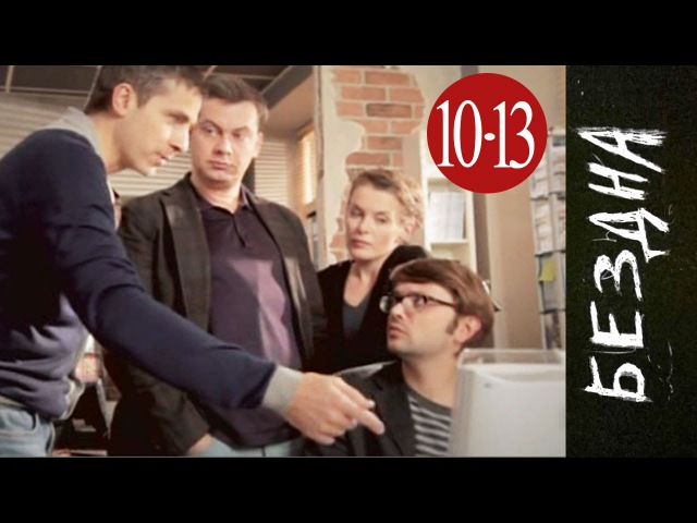 Бездна (10-13 серии) детектив, триллер