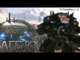 Titanfall 2 - Эпичное Приземление Легиона