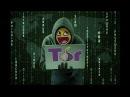 Полная Анонимность