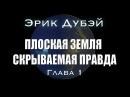 Эрик Дубэй ПЛОСКАЯ ЗЕМЛЯ СКРЫВАЕМАЯ ПРАВДА Глава 1 аудиокнига