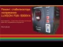 Ремонт стабилизатора напряжения Luxeon FDR-5000VА