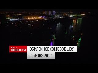 Komcity Новости — Световое шоу яхт, 11 июня 2017