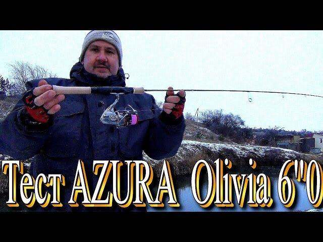 Тест спиннинга AZURA Olivia 6