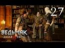 Прохождение The Witcher 3׃ Wild Hunt / Ведьмак 3: Дикая Охота 27 - Дела Семейные: Тамара