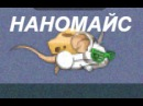 Nanomice [S2 E3] МНОГО ФЕЙЛОВ