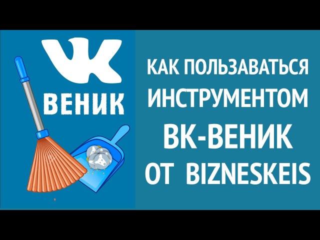 ВК веник от BiznesKeis Инструмент для чистки аккаунта ВКонтакте от собачек