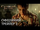 Сторожова Застава Офіційний трейлер 2 Фентезі 2017 The Stronghold Official Trailer 2