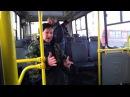 Наталья морская пехота феерично стартует в автобусе