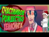 СЧАСТЛИВОЕ РОЖДЕСТВО ХЕЛЛСИНГ A Very Hellsing Christmas Special Дубляж, Озвучка, Rus