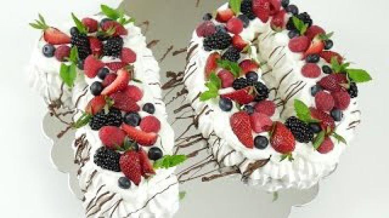 Торт Цифра. Павлова. Рецепт.