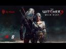 Ведьмак 3 Дикая Охота Witcher 3 Wild Hunt 8 Снятие проклятия с Игоши Поиски Тамары Оксе...