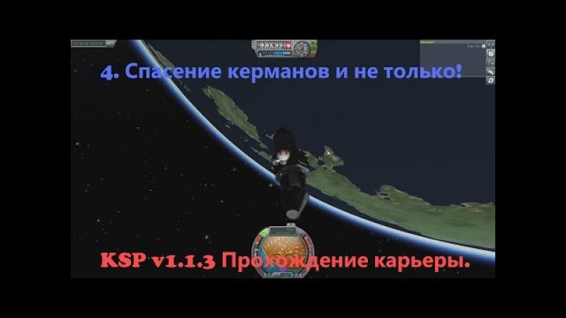 KSP v1.1.3 Прохождение карьеры. 4. Спасение керманов и не только!