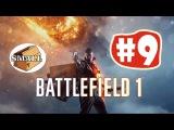 Battlefield 1. Часть # 9 Друзья из высших кругов. Forte Et Fidele