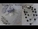 Веточка В Прическу Веточка из проволоки и бусин Branch of wire and beads